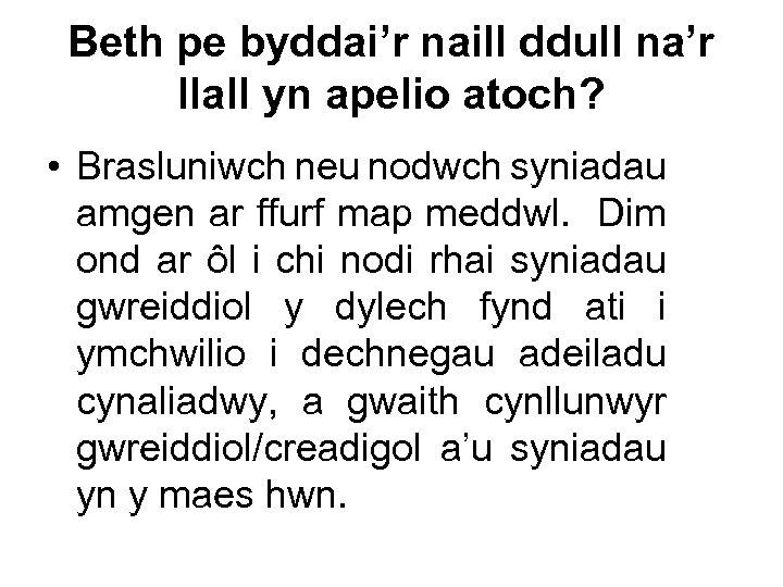 Beth pe byddai'r naill ddull na'r llall yn apelio atoch? • Brasluniwch neu nodwch