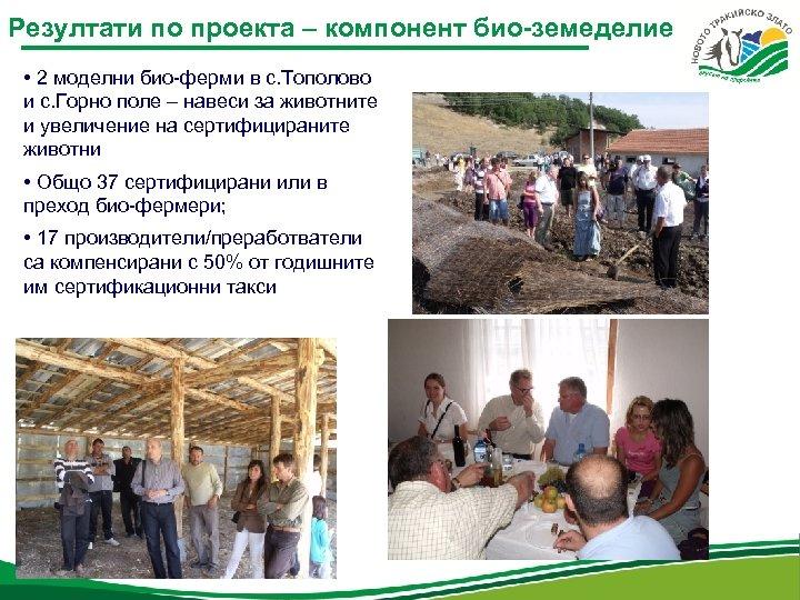 Резултати по проекта – компонент био-земеделие • 2 моделни био-ферми в с. Тополово и