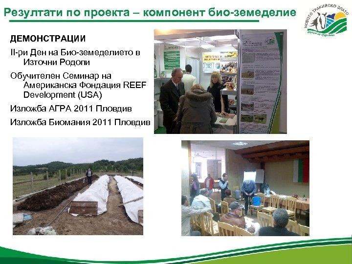 Резултати по проекта – компонент био-земеделие ДЕМОНСТРАЦИИ II-ри Ден на Био-земеделието в Източни Родопи