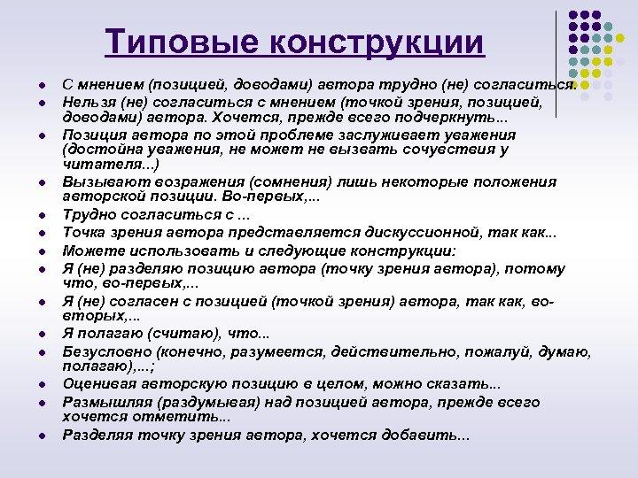 Типовые конструкции l l l l С мнением (позицией, доводами) автора трудно (не) согласиться.