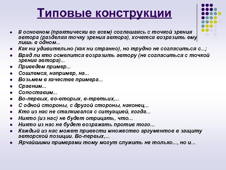 Типовые конструкции l l l l В основном (практически во всем) соглашаясь с точкой