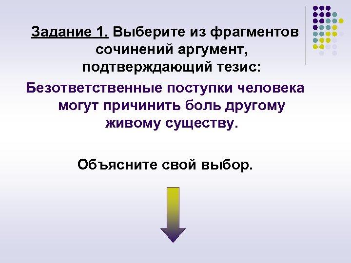 Задание 1. Выберите из фрагментов сочинений аргумент, подтверждающий тезис: Безответственные поступки человека могут причинить