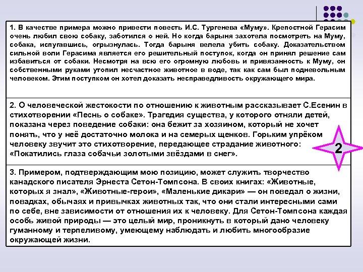1. В качестве примера можно привести повесть И. С. Тургенева «Муму» . Крепостной Герасим