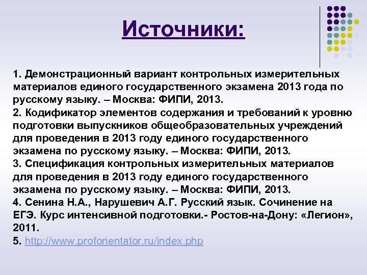 Источники: 1. Демонстрационный вариант контрольных измерительных материалов единого государственного экзамена 2013 года по русскому