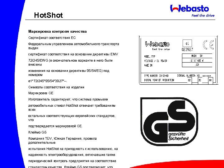 Hot. Shot Маркировка контроля качества Сертификат соответствия ЕС Федеральным управлением автомобильного транспорта выдан сертификат