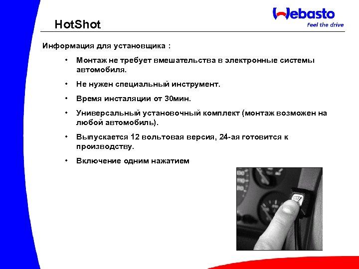 Hot. Shot Информация для установщика : • Монтаж не требует вмешательства в электронные системы