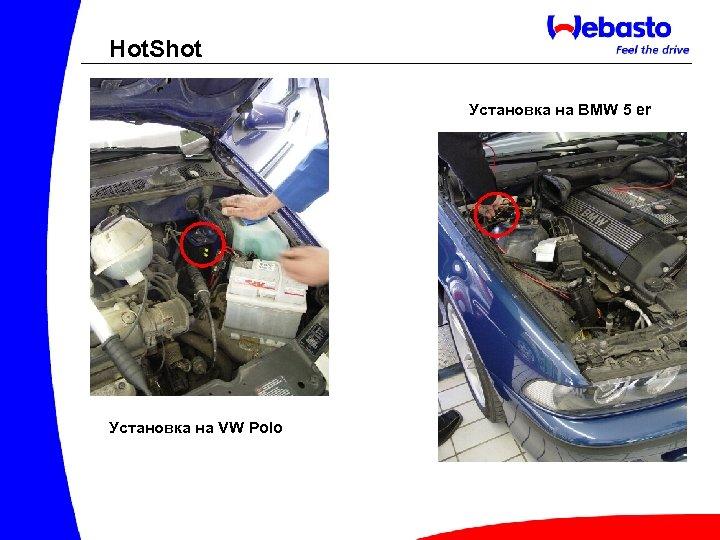 Hot. Shot Установка на BMW 5 er Установка на VW Polo