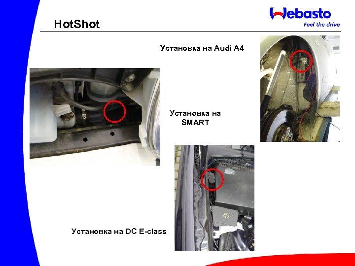Hot. Shot Установка на Audi A 4 Установка на SMART Установка на DC E-class