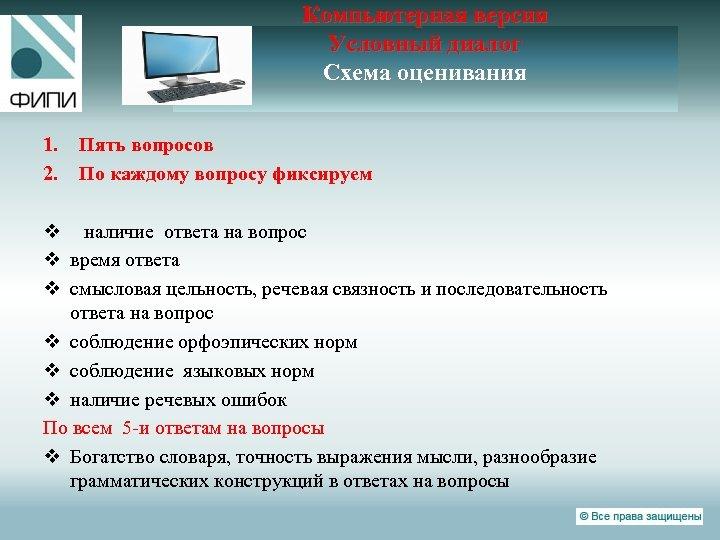 Компьютерная версия Условный диалог Схема оценивания 1. 2. Пять вопросов По каждому вопросу фиксируем