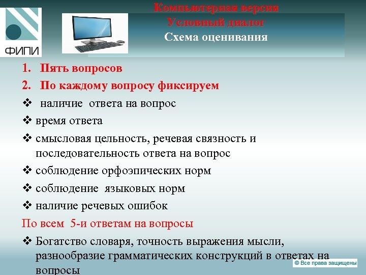 Компьютерная версия Условный диалог Схема оценивания 1. Пять вопросов 2. По каждому вопросу фиксируем