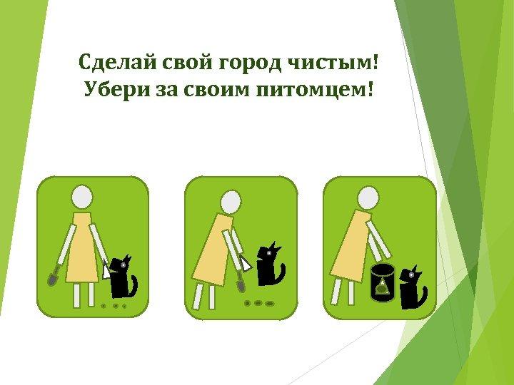 Сделай свой город чистым! Убери за своим питомцем!