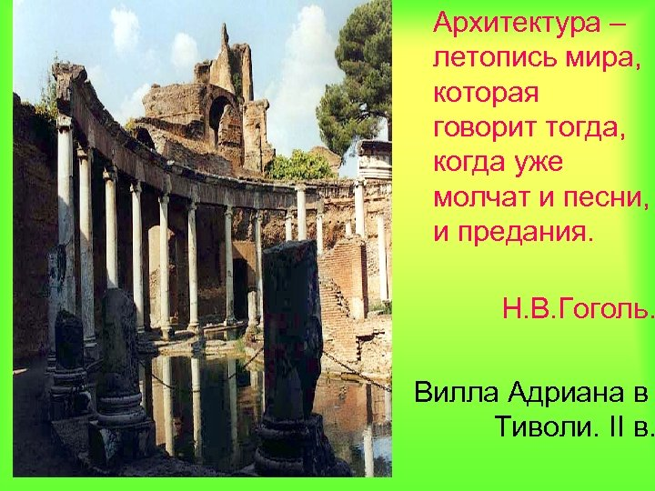 Архитектура – летопись мира, которая говорит тогда, когда уже молчат и песни, и предания.