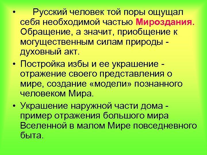 • Русский человек той поры ощущал себя необходимой частью Мироздания. Обращение, а значит,