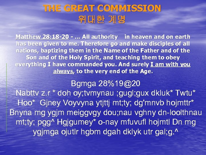 THE GREAT COMMISSION 위대한 계명 Matthew 28: 18 -20 - … All authority in