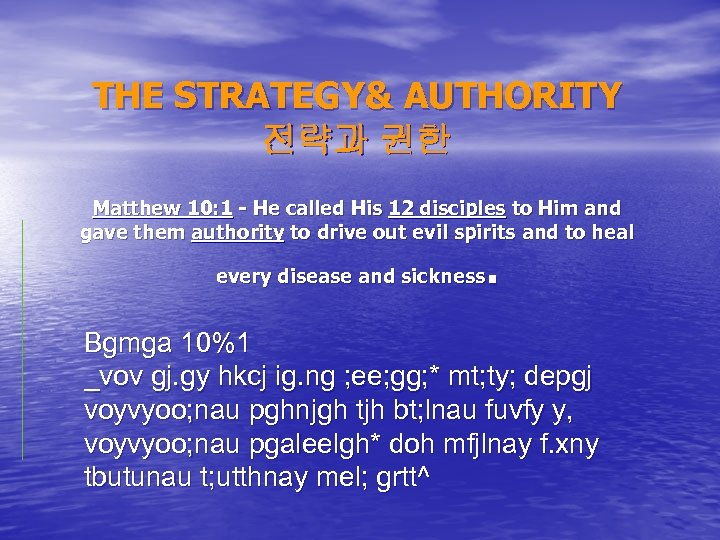 THE STRATEGY& AUTHORITY 전략과 권한 Matthew 10: 1 - He called His 12 disciples