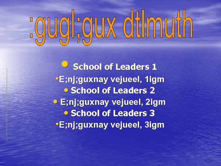 • School of Leaders 1 • E; nj; guxnay vejueel, 1 igm •