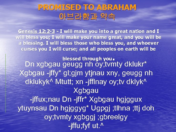 PROMISED TO ABRAHAM 아브라함과 약속 Genesis 12: 2 -3 - I will make you