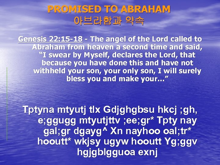 PROMISED TO ABRAHAM 아브라함과 약속 Genesis 22: 15 -18 - The angel of the