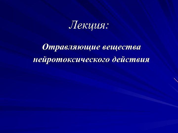 Лекция: Отравляющие вещества нейротоксического действия