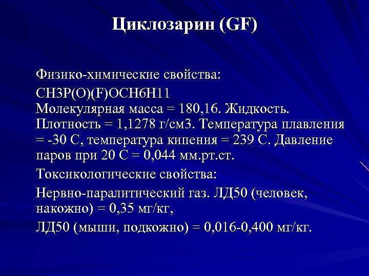 Циклозарин (GF) Физико химические свойства: CH 3 P(O)(F)OCH 6 H 11 Молекулярная масса =