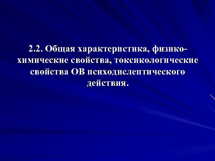 2. 2. Общая характеристика, физико- химические свойства, токсикологические свойства ОВ психодислептического действия.