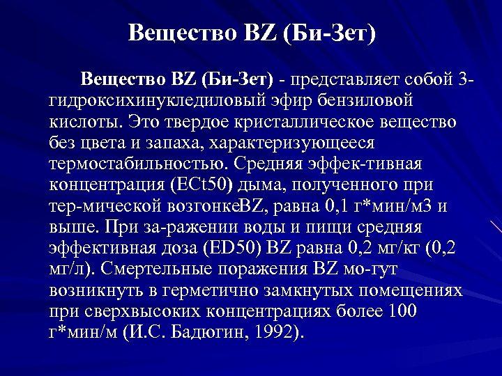 Вещество BZ (Би-Зет) представляет собой 3 гидроксихинукледиловый эфир бензиловой кислоты. Это твердое кристаллическое вещество