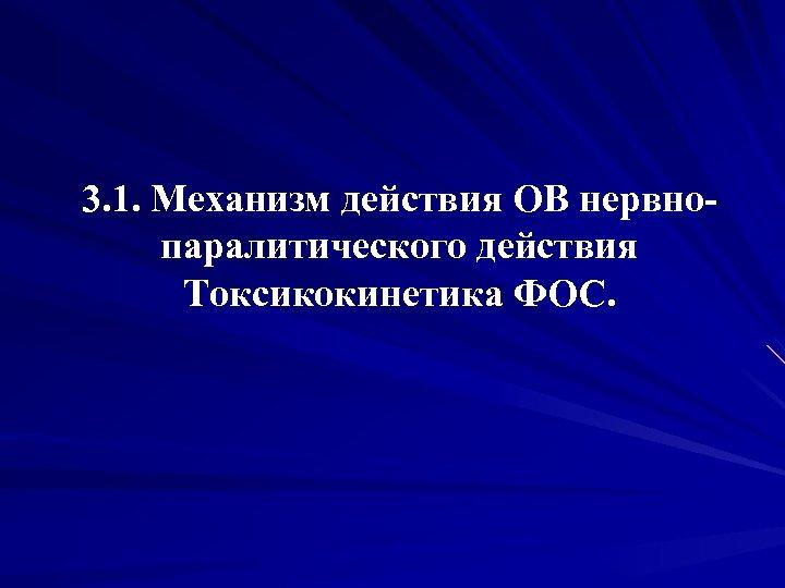 3. 1. Механизм действия ОВ нервнопаралитического действия Токсикокинетика ФОС.