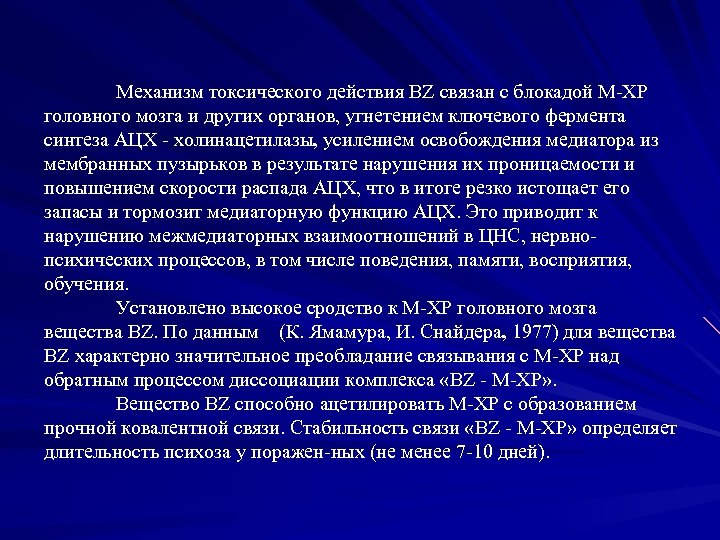 Механизм токсического действия BZ связан с блокадой М ХР головного мозга и других