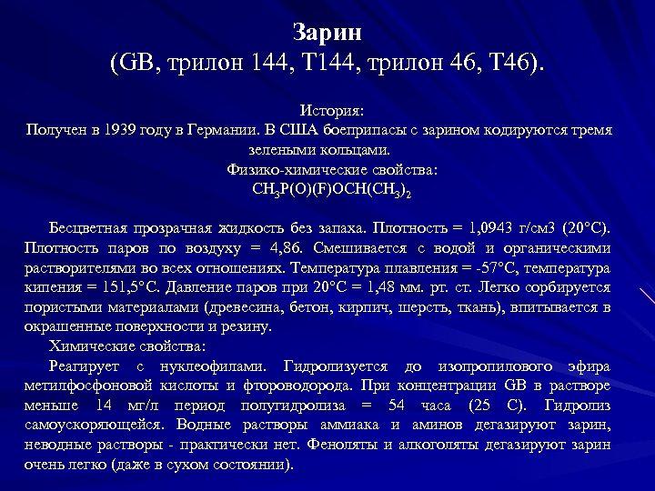 Зарин (GB, трилон 144, Т 144, трилон 46, Т 46). История: Получен в 1939