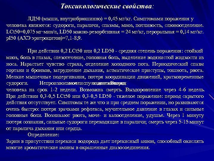 Токсикологические свойства: ЛД 50 (мыши, внутрибрюшинно) = 0, 45 мг/кг. Симптомами поражения у человека