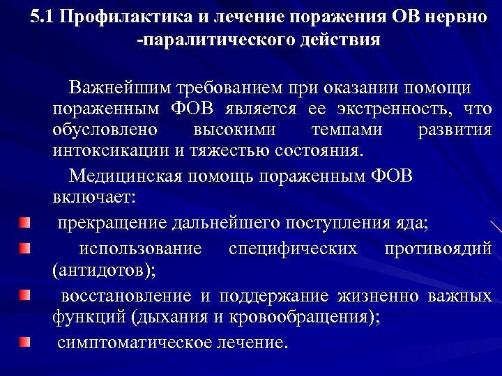 5. 1 Профилактика и лечение поражения ОВ нервно -паралитического действия Важнейшим требованием при оказании
