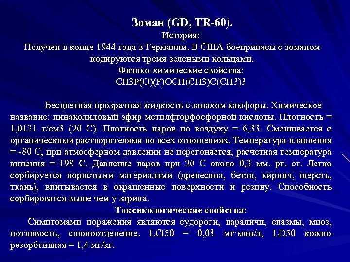 Зоман (GD, TR-60). История: Получен в конце 1944 года в Германии. В США боеприпасы