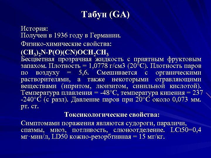 Табун (GA) История: Получен в 1936 году в Германии. Физико химические свойства: (CH 3)2