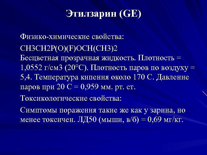 Этилзарин (GE) Физико химические свойства: CH 3 CH 2 P(O)(F)OCH(CH 3)2 Бесцветная прозрачная жидкость.