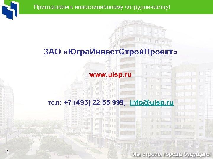 Приглашаем к инвестиционному сотрудничеству! ЗАО «Югра. Инвест. Строй. Проект» www. uisp. ru тел: +7