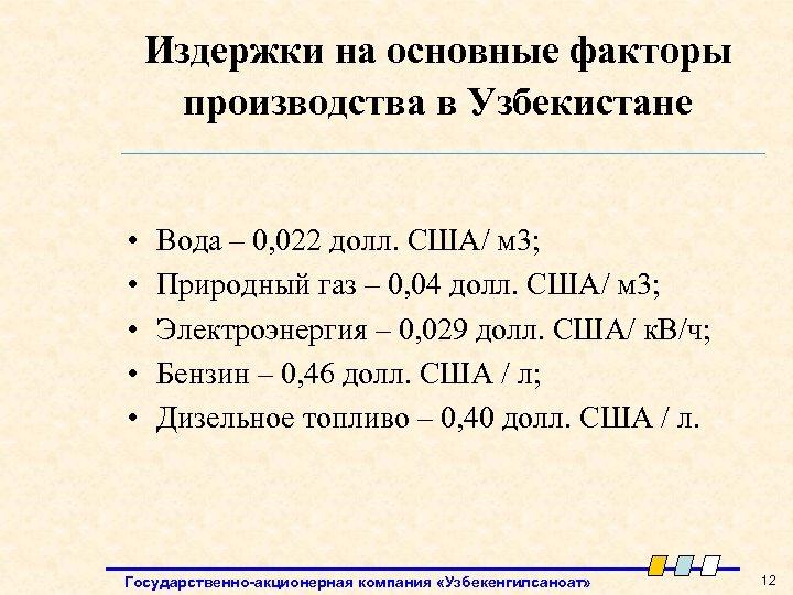 Издержки на основные факторы производства в Узбекистане • • • Вода – 0, 022