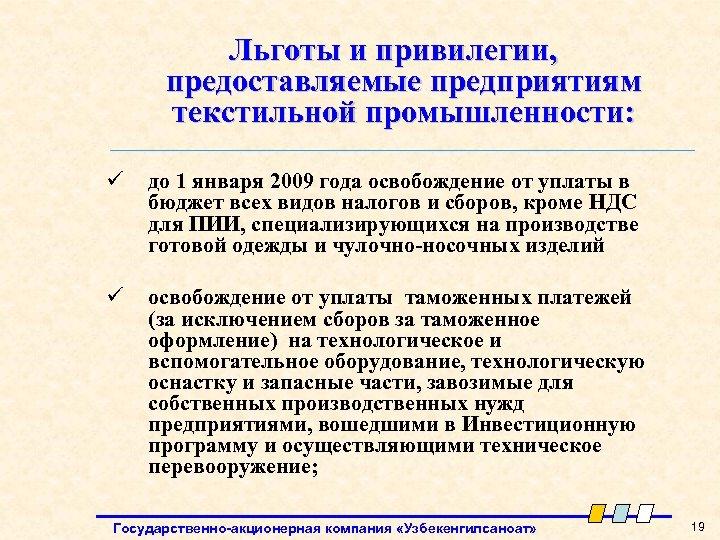 Льготы и привилегии, предоставляемые предприятиям текстильной промышленности: ü до 1 января 2009 года освобождение