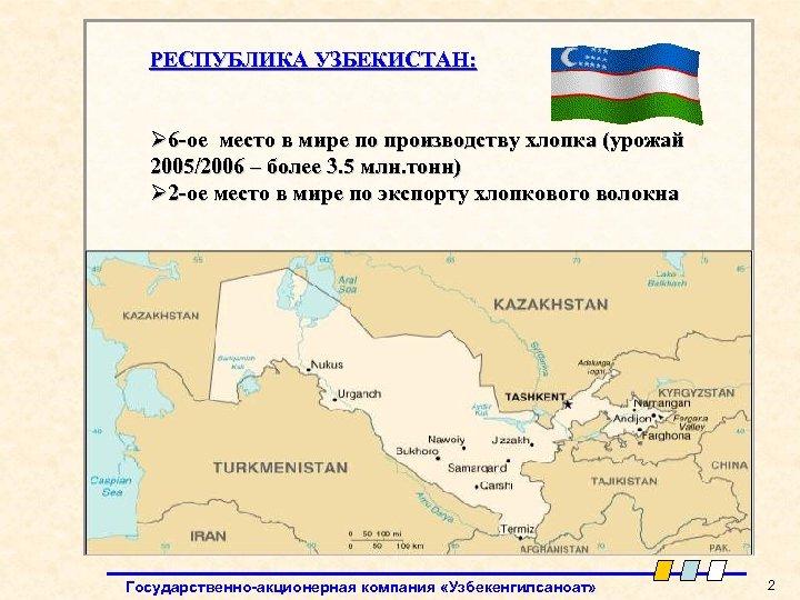 РЕСПУБЛИКА УЗБЕКИСТАН: Ø 6 -ое место в мире по производству хлопка (урожай 2005/2006 –