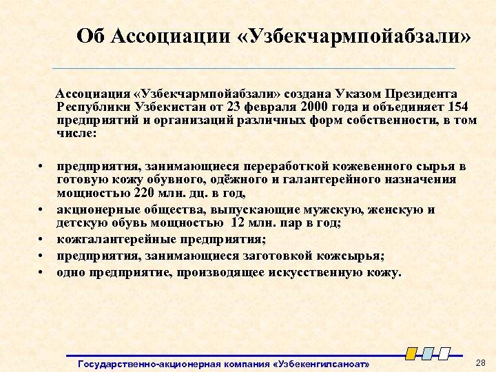Об Ассоциации «Узбекчармпойабзали» Ассоциация «Узбекчармпойабзали» создана Указом Президента Республики Узбекистан от 23 февраля 2000