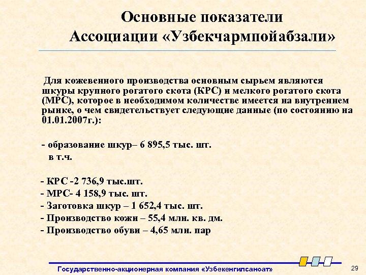 Основные показатели Ассоциации «Узбекчармпойабзали» Для кожевенного производства основным сырьем являются шкуры крупного рогатого скота