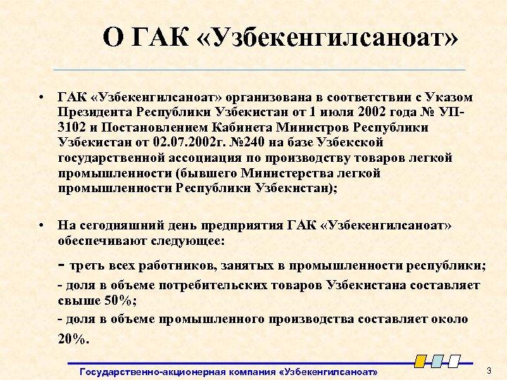 О ГАК «Узбекенгилсаноат» • ГАК «Узбекенгилсаноат» организована в соответствии с Указом Президента Республики Узбекистан