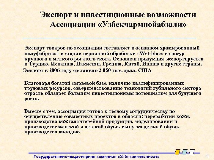 Экспорт и инвестиционные возможности Ассоциации «Узбекчармпойабзали» Экспорт товаров по ассоциации составляет в основном хромированный