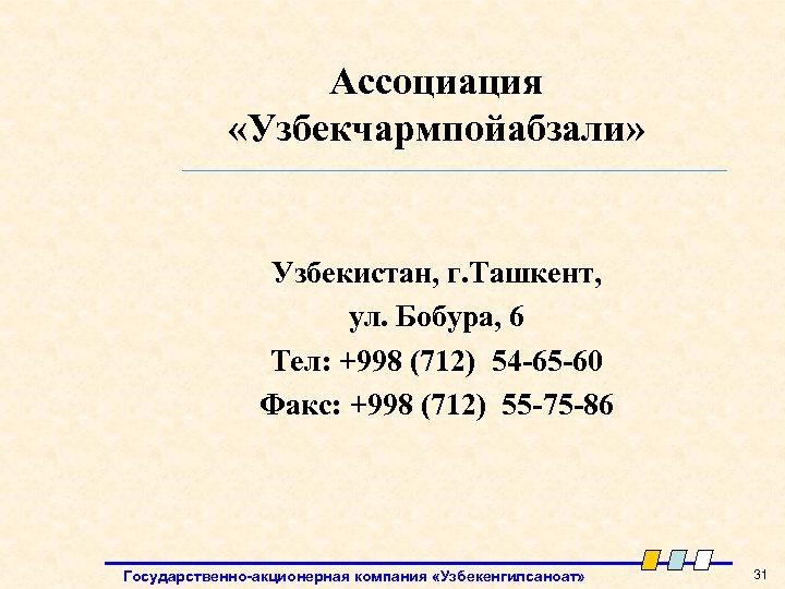 Ассоциация «Узбекчармпойабзали» Узбекистан, г. Ташкент, ул. Бобура, 6 Тел: +998 (712) 54 -65 -60