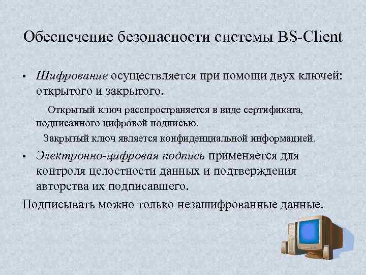 Обеспечение безопасности системы BS Client § Шифрование осуществляется при помощи двух ключей: открытого и
