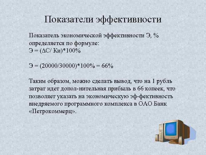 Показатели эффективности Показатель экономической эффективности Э, % определяется по формуле: Э = (∆С/ Ки)*100%