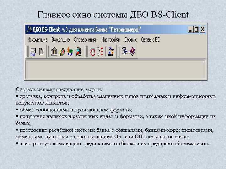Главное окно системы ДБО BS Client Система решает следующие задачи: § доставка, контроль и