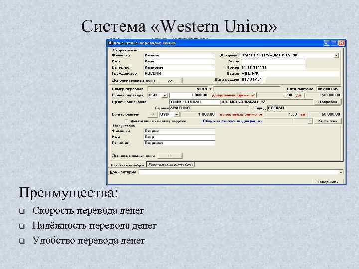 Система «Western Union» Преимущества: q q q Скорость перевода денег Надёжность перевода денег Удобство