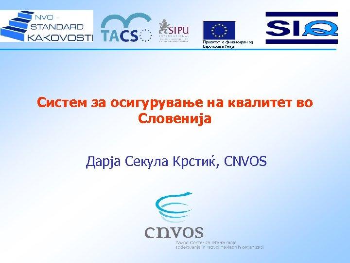 Проектот е финансиран од Европската Унија Систем за осигурување на квалитет во Словенија Дарја