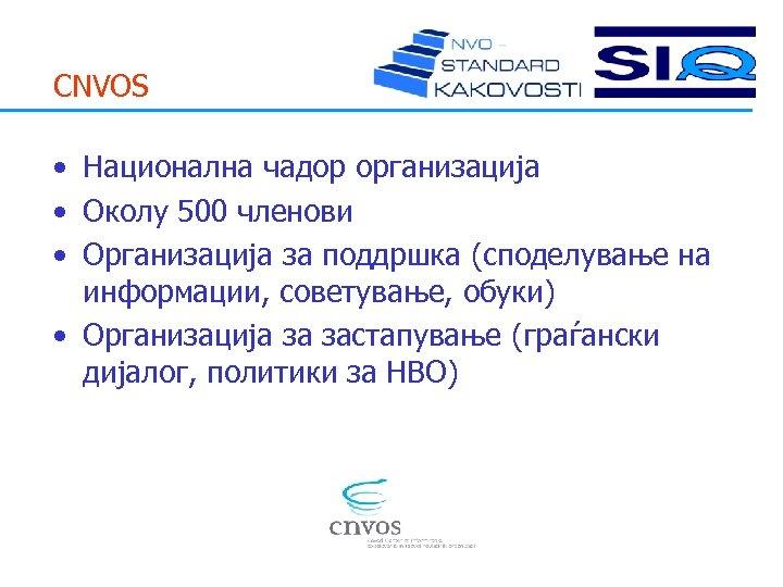 CNVOS • Национална чадор организација • Околу 500 членови • Организација за поддршка (споделување