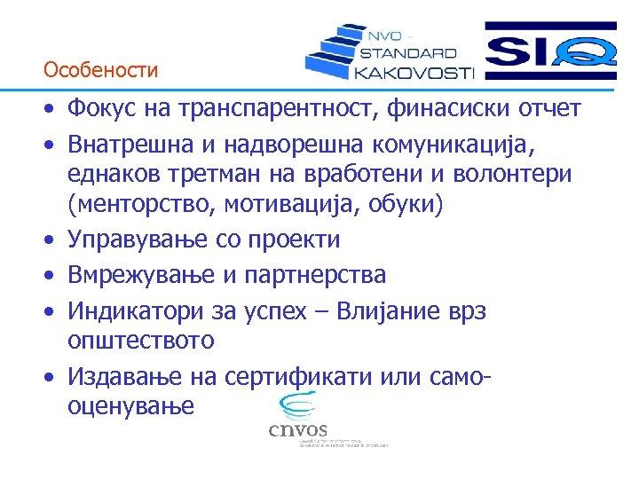 Особености • Фокус на транспарентност, финасиски отчет • Внатрешна и надворешна комуникација, еднаков третман